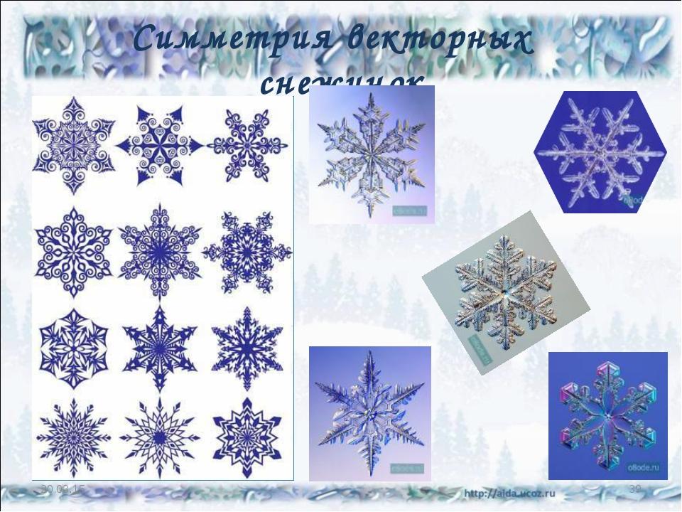 Симметрия векторных снежинок * *