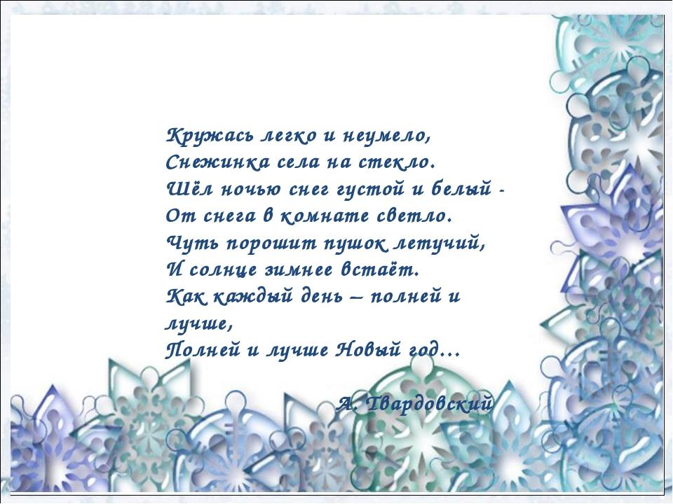 * * Кружась легко и неумело, Снежинка села на стекло. Шёл ночью снег густой и...