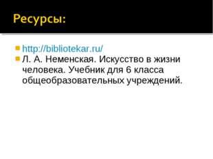 http://bibliotekar.ru/ Л. А. Неменская. Искусство в жизни человека. Учебник д
