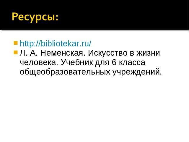http://bibliotekar.ru/ Л. А. Неменская. Искусство в жизни человека. Учебник д...