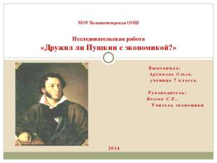 Выполнила: Архипова Ольга, ученица 7 класса. Руководитель: Богова С.Е., Учит