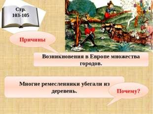 Стр. 103-105 Возникновения в Европе множества городов. Причины Многие ремесле