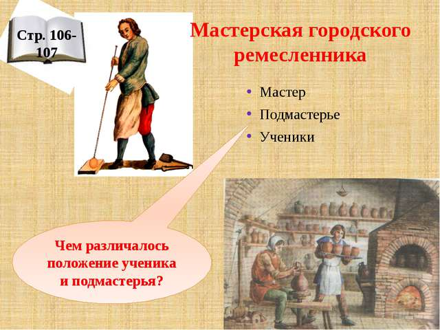 Цехи – союзы ремесленников. Цех ремесленный - объединение ремесленников одной...