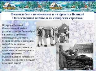 Валенки были незаменимы и на фронтах Великой Отечественной войны, и на сибирс