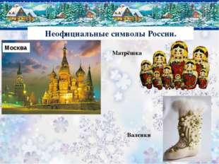 Неофициальные символы России. Матрёшка Валенки Москва