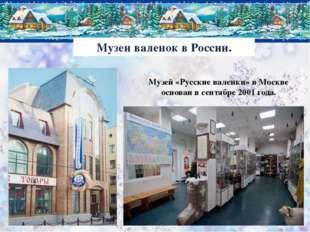 Музеи валенок в России. Музей «Русские валенки» в Москве основан в сентябре 2