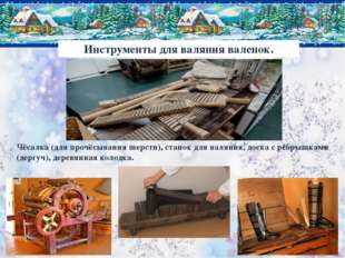 Инструменты для валяния валенок. Чёсалка (для прочёсывания шерсти), станок дл