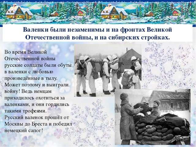 Валенки были незаменимы и на фронтах Великой Отечественной войны, и на сибирс...