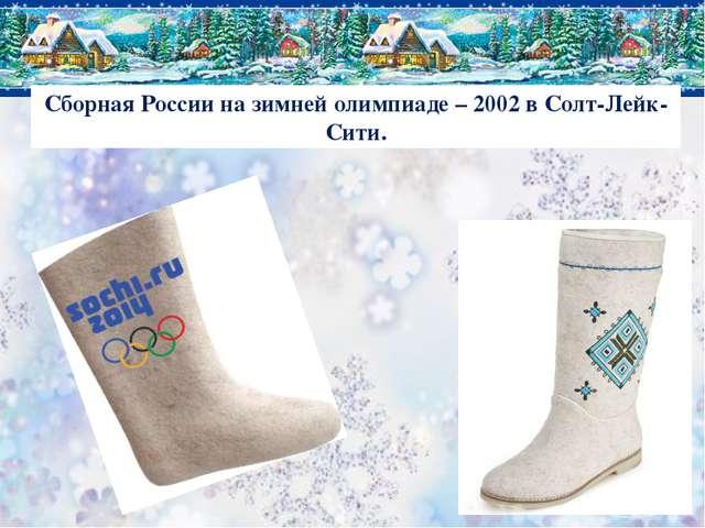 Сборная России на зимней олимпиаде – 2002 в Солт-Лейк-Сити.