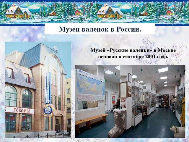 Музеи валенок в России. Музей «Русские валенки» в Москве основан в сентябре 2...
