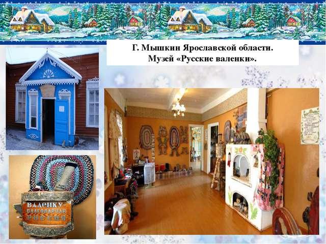 Г. Мышкин Ярославской области. Музей «Русские валенки».