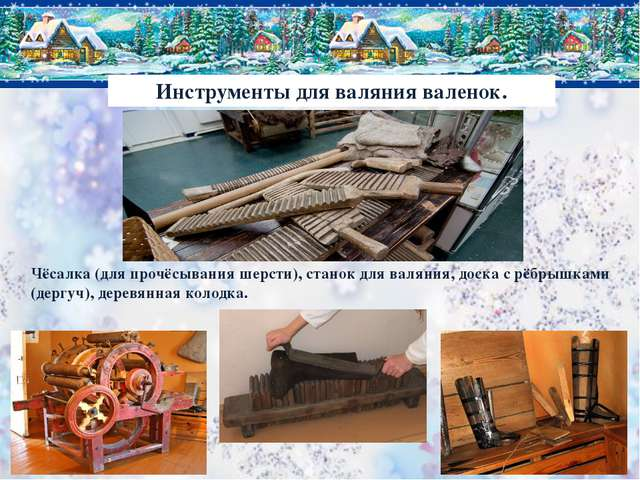 Инструменты для валяния валенок. Чёсалка (для прочёсывания шерсти), станок дл...