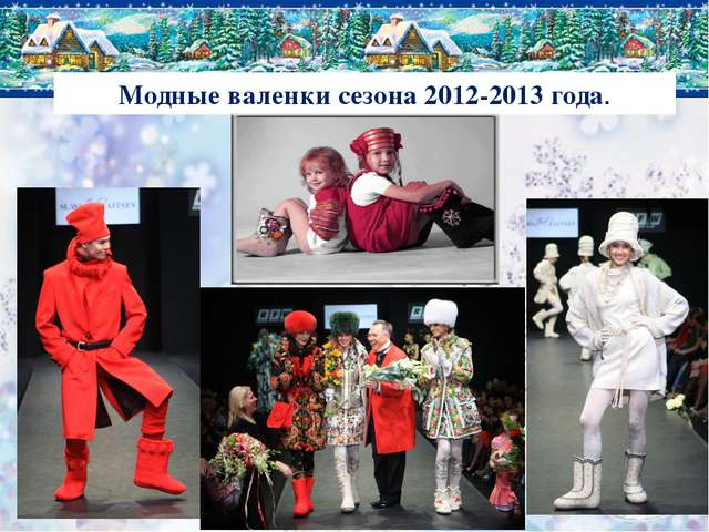 Модные валенки сезона 2012-2013 года.
