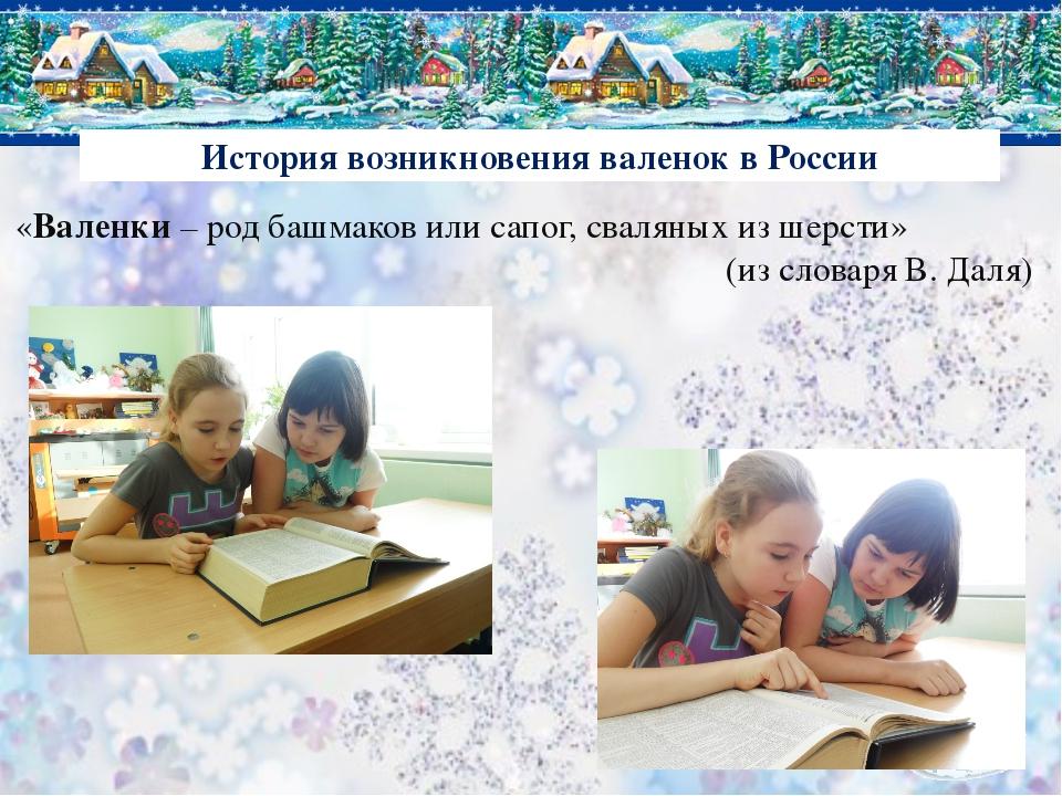 История возникновения валенок в России «Валенки – род башмаков или сапог, сва...