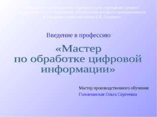 Введение в профессию Мастер производственного обучения: Головчанская Ольга Се