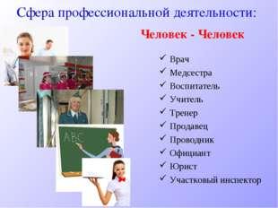 Сфера профессиональной деятельности: Врач Медсестра Воспитатель Учитель Трене