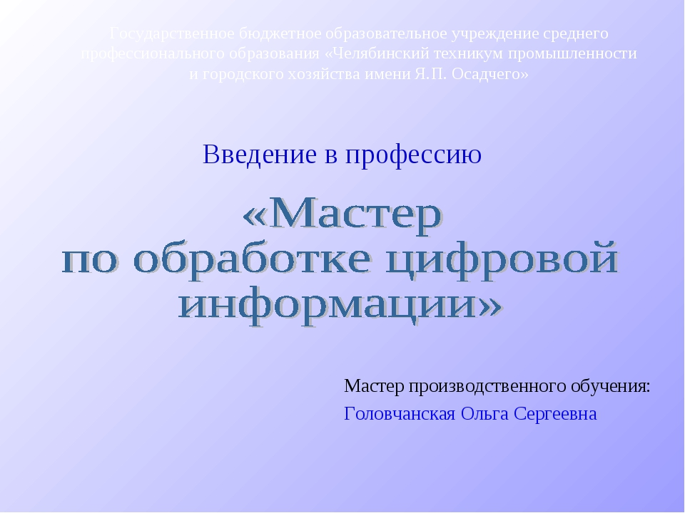 Введение в профессию Мастер производственного обучения: Головчанская Ольга Се...