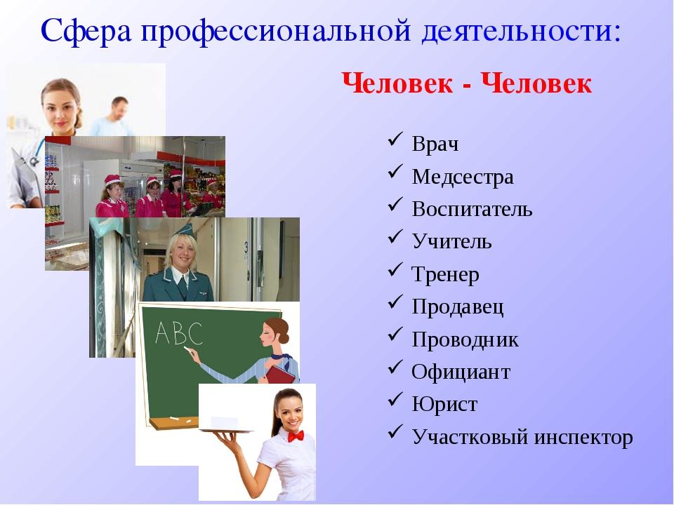 Сфера профессиональной деятельности: Врач Медсестра Воспитатель Учитель Трене...