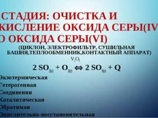 II СТАДИЯ: ОЧИСТКА И ОКИСЛЕНИЕ ОКСИДА СЕРЫ(IV) ДО ОКСИДА СЕРЫ(VI) (ЦИКЛОН, ЭЛ