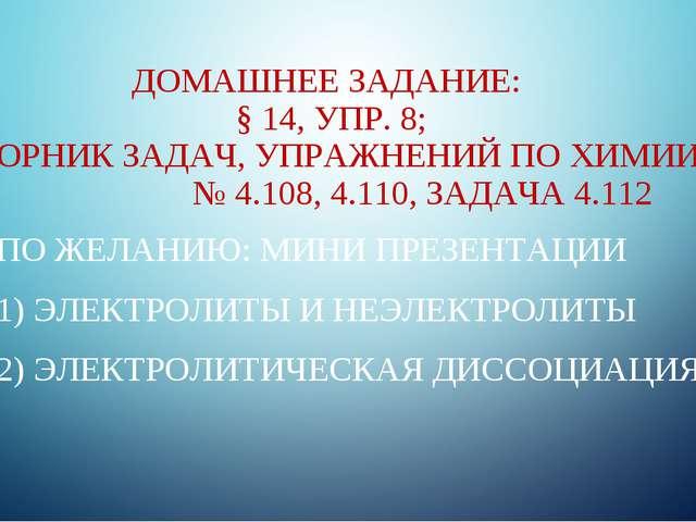 ДОМАШНЕЕ ЗАДАНИЕ: § 14, УПР. 8; СБОРНИК ЗАДАЧ, УПРАЖНЕНИЙ ПО ХИМИИ № 4.108, 4...
