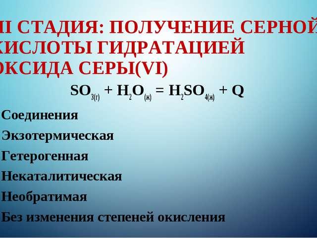 III СТАДИЯ: ПОЛУЧЕНИЕ СЕРНОЙ КИСЛОТЫ ГИДРАТАЦИЕЙ ОКСИДА СЕРЫ(VI) SO3(г) + Н2О...
