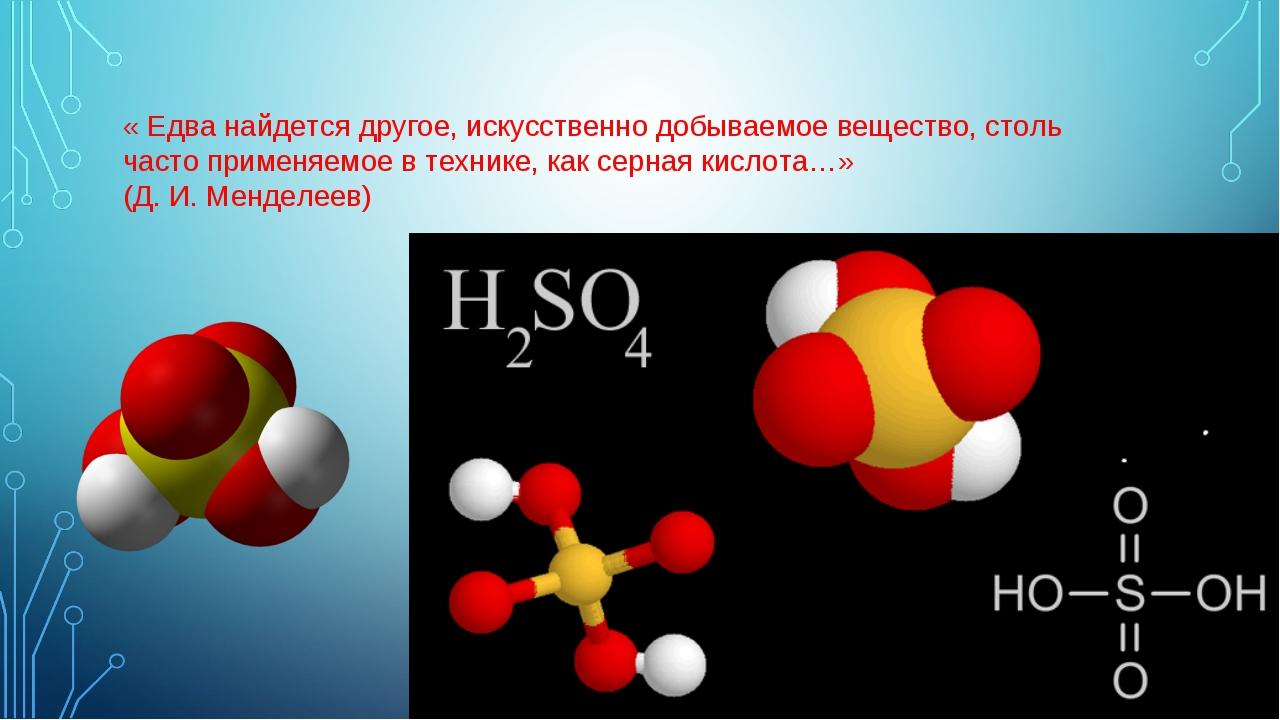 « Едва найдется другое, искусственно добываемое вещество, столь часто применя...