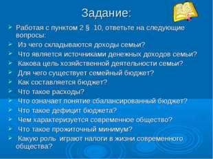 Задание: Работая с пунктом 2 § 10, ответьте на следующие вопросы: Из чего скл