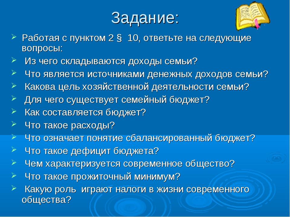 Задание: Работая с пунктом 2 § 10, ответьте на следующие вопросы: Из чего скл...