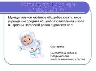 Составила: Сысолятина Татьяна Владимировна. учитель начальных классов Муницип