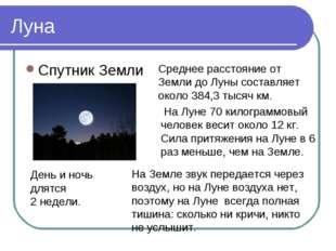 Луна Спутник Земли Среднее расстояние от Земли до Луны составляет около 384,3