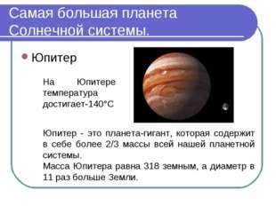 Самая большая планета Солнечной системы. Юпитер На Юпитере температура достиг
