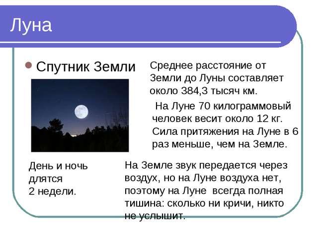 Луна Спутник Земли Среднее расстояние от Земли до Луны составляет около 384,3...