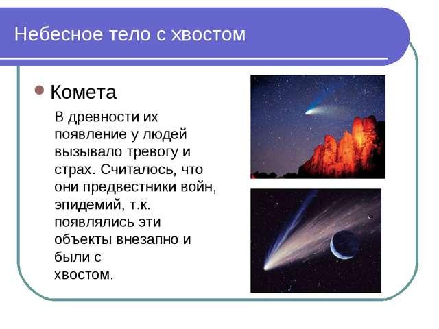 Небесное тело с хвостом Комета В древности их появление у людей вызывало трев...