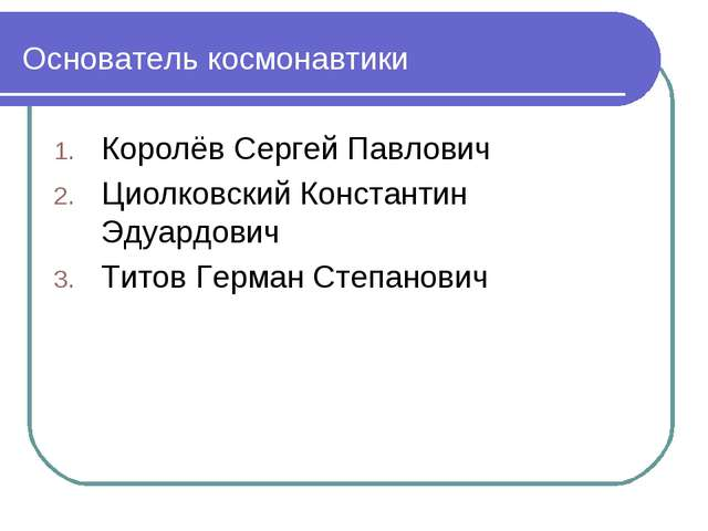 Основатель космонавтики Королёв Сергей Павлович Циолковский Константин Эдуар...