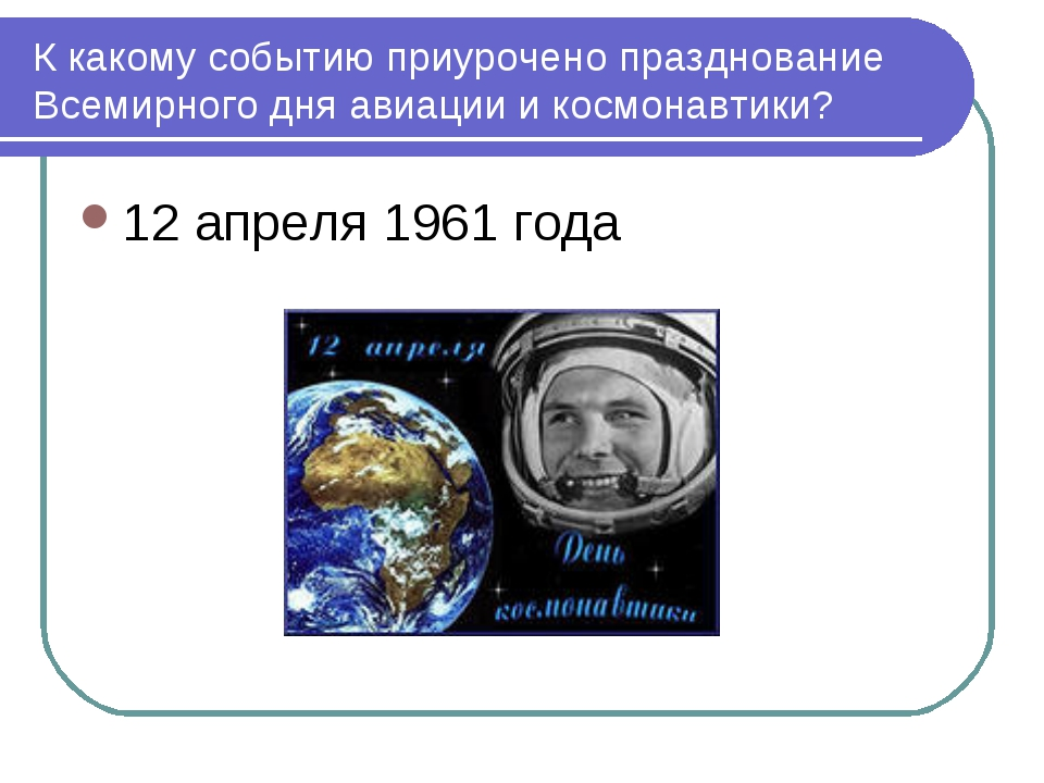 К какому событию приурочено празднование Всемирного дня авиации и космонавтик...