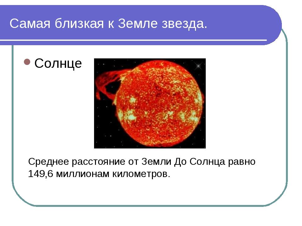 Самая близкая к Земле звезда. Солнце Среднее расстояние от Земли До Солнца ра...