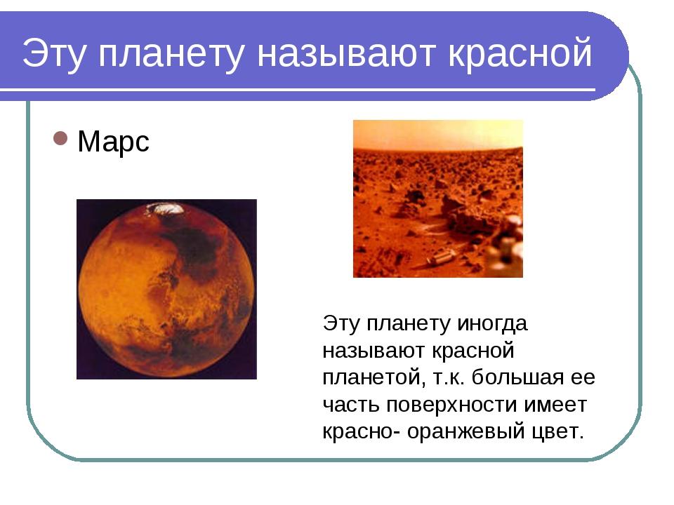 Эту планету называют красной Марс Эту планету иногда называют красной плането...
