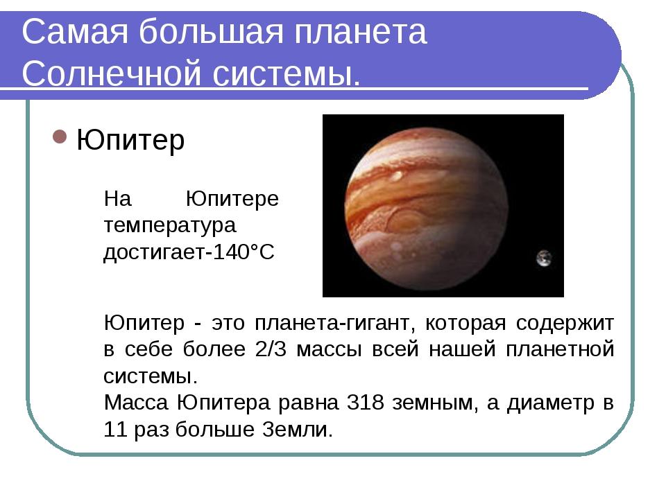 Самая большая планета Солнечной системы. Юпитер На Юпитере температура достиг...