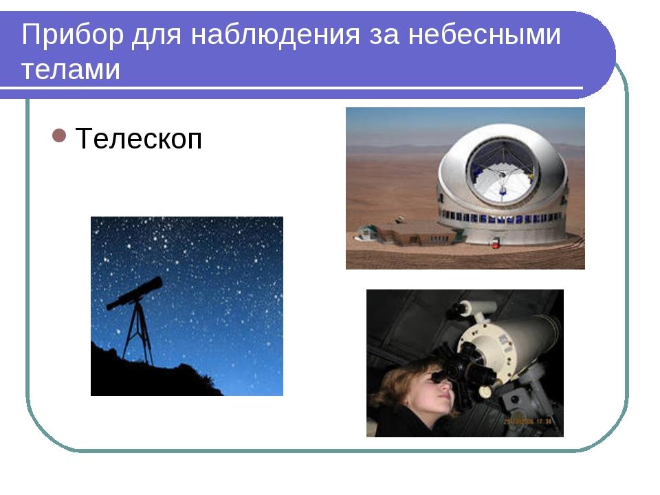 Прибор для наблюдения за небесными телами Телескоп