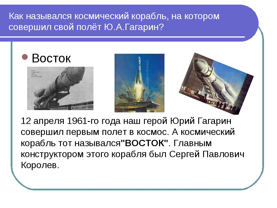 Как назывался космический корабль, на котором совершил свой полёт Ю.А.Гагарин...