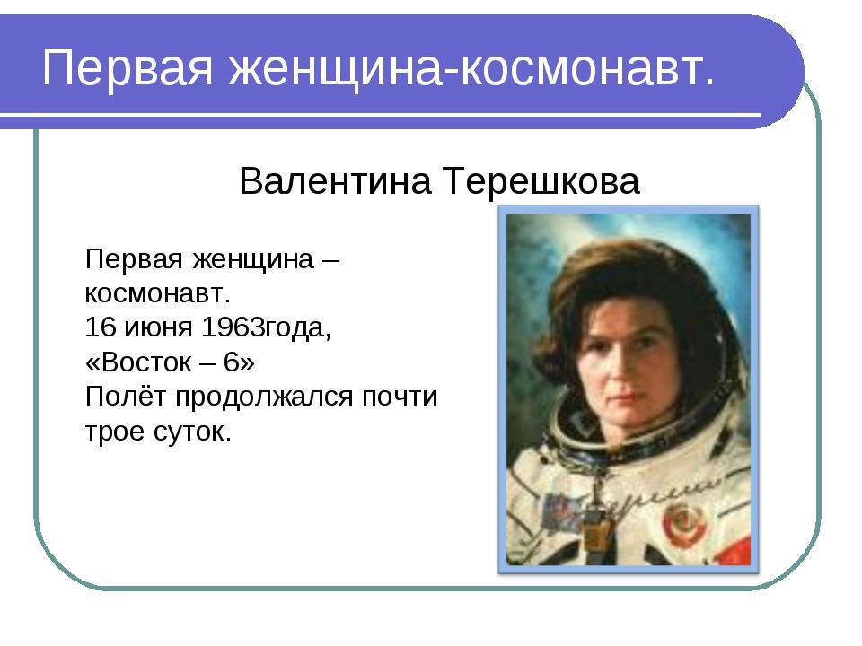 Первая женщина-космонавт. Валентина Терешкова Первая женщина – космонавт. 16...