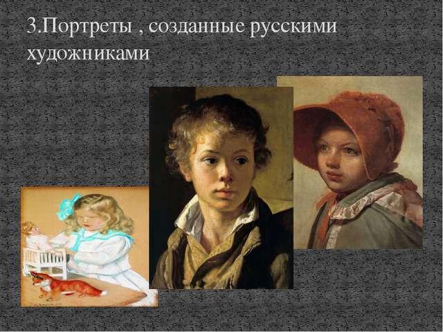 3.Портреты , созданные русскими художниками