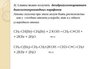 4)Алкины можно получить дегидрогалогенированием дигалогенопроизводных парафи