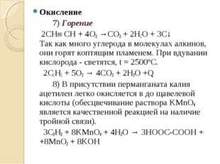 Окисление 7) Горение 2СН СН + 4O2 →CO2 + 2H2O + 3C↓ Так как много углерода