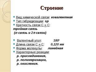Строение Вид химической связи: ковалентная Тип гибридизации: sp Кратность свя
