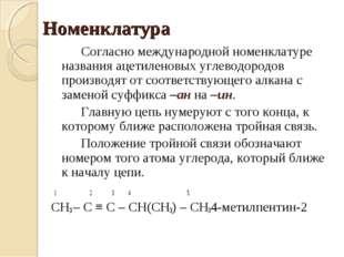 Номенклатура Согласно международной номенклатуре названия ацетиленовых углево