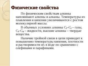 Физические свойства По физическим свойствам алкины напоминают алкены и алканы