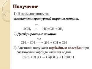 Получение 1)В промышленности: высокотемпературный пиролиз метана. 1500ºС 2CH