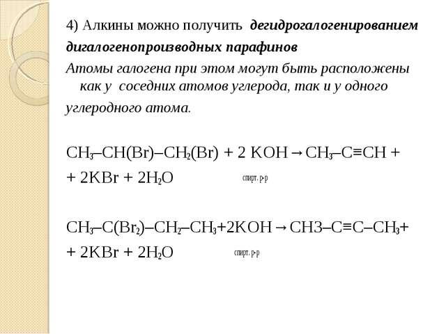 4)Алкины можно получить дегидрогалогенированием дигалогенопроизводных парафи...