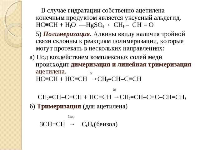 В случае гидратации собственно ацетилена конечным продуктом является уксусны...